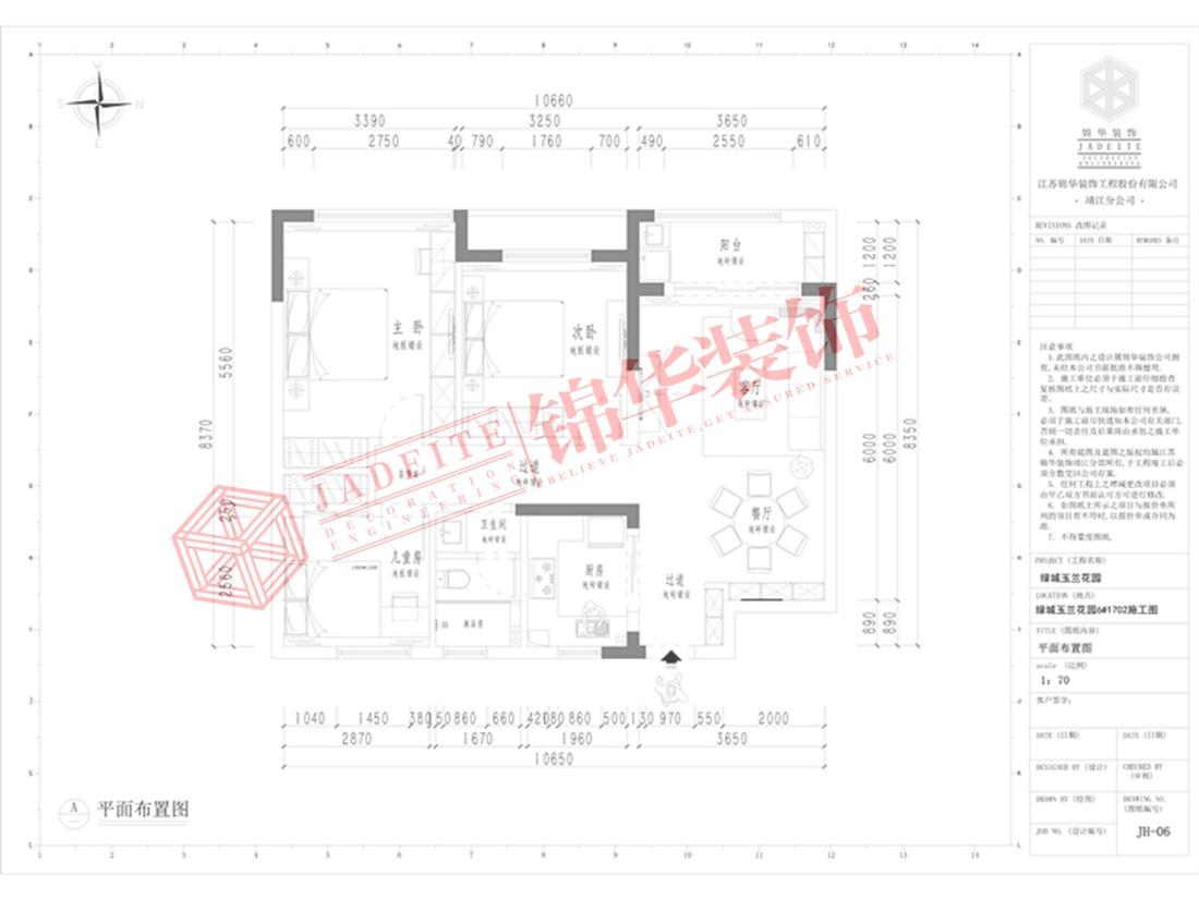 绿城玉兰花园104平现代风格效果图装修-三室两厅-现代简约