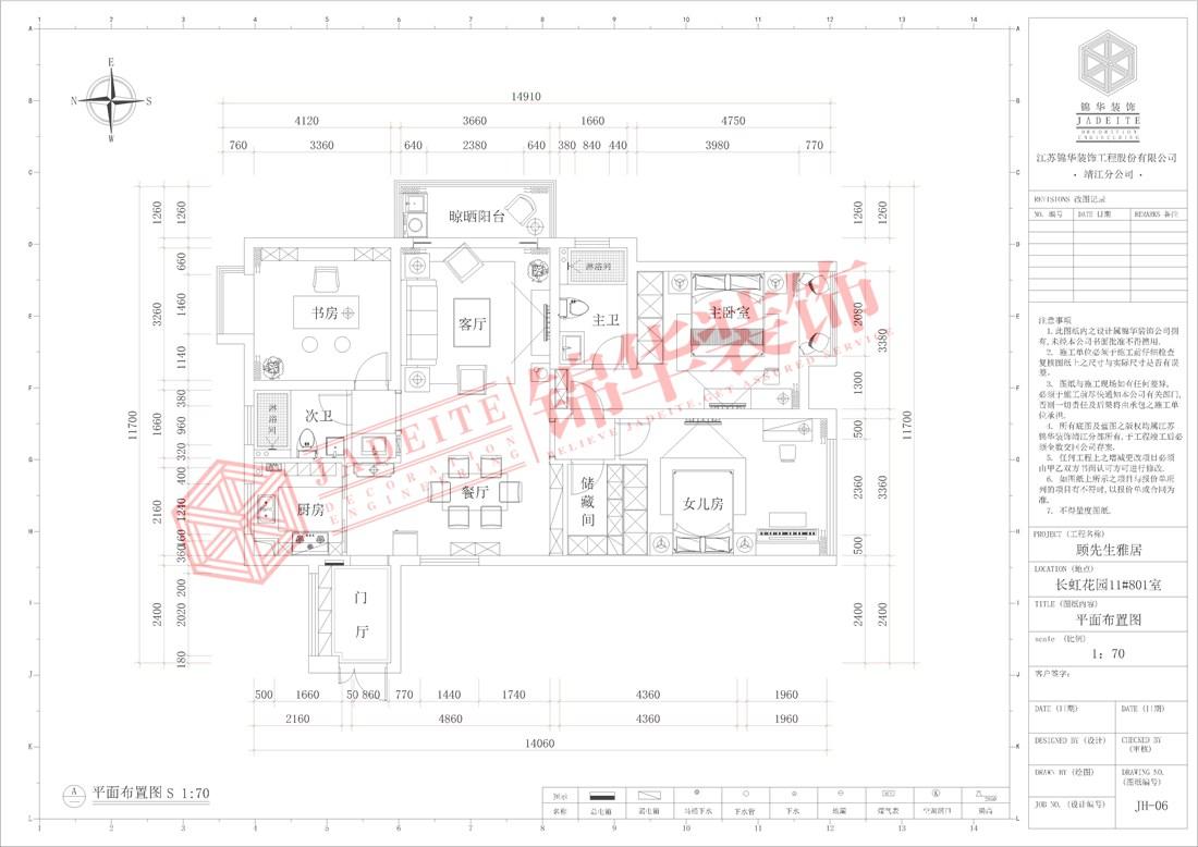 长虹花园140平新中式风格效果图装修-三室两厅-新中式