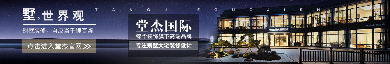江阴堂杰国际设计