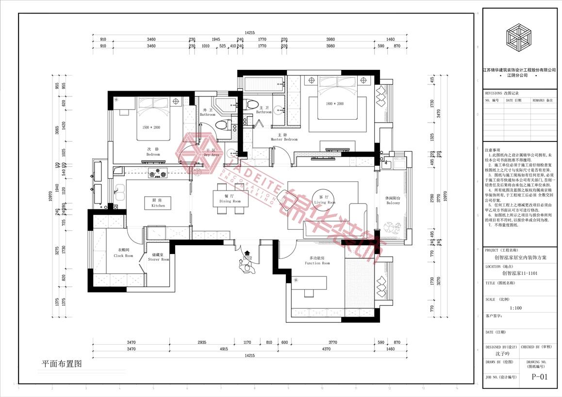 现代简约-创智泓家-四室两厅-142平-户型图-装修效果图