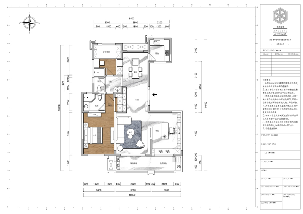 南方豪庭142平户型研发