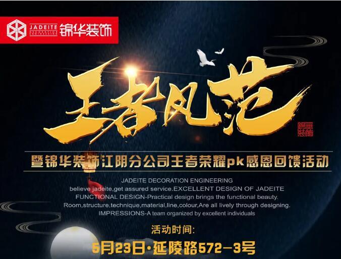 王者风范 | 暨江阴锦华王者荣耀PK感恩回馈活动成功举办!