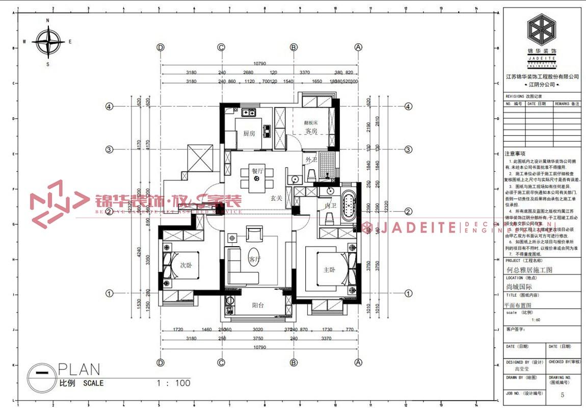 新中式风格-尚城国际-三房两厅-120平-平面图-装修效果图