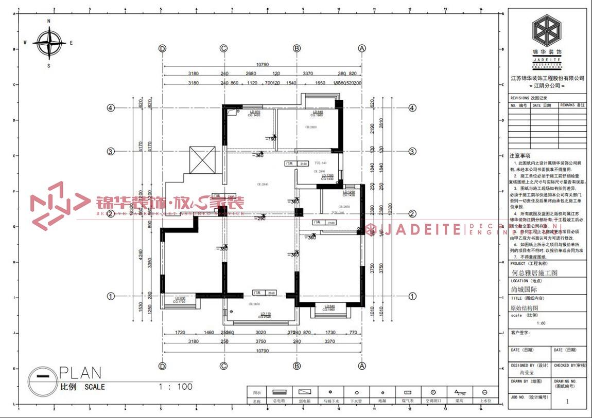 新中式风格-尚城国际-三房两厅-120平-原始图-装修效果图