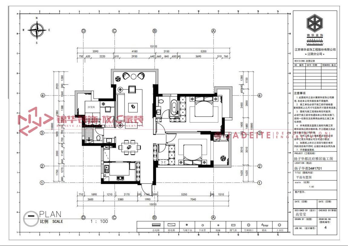 港式轻奢-扬子华都-三室两厅-140平-平面图-装修效果图