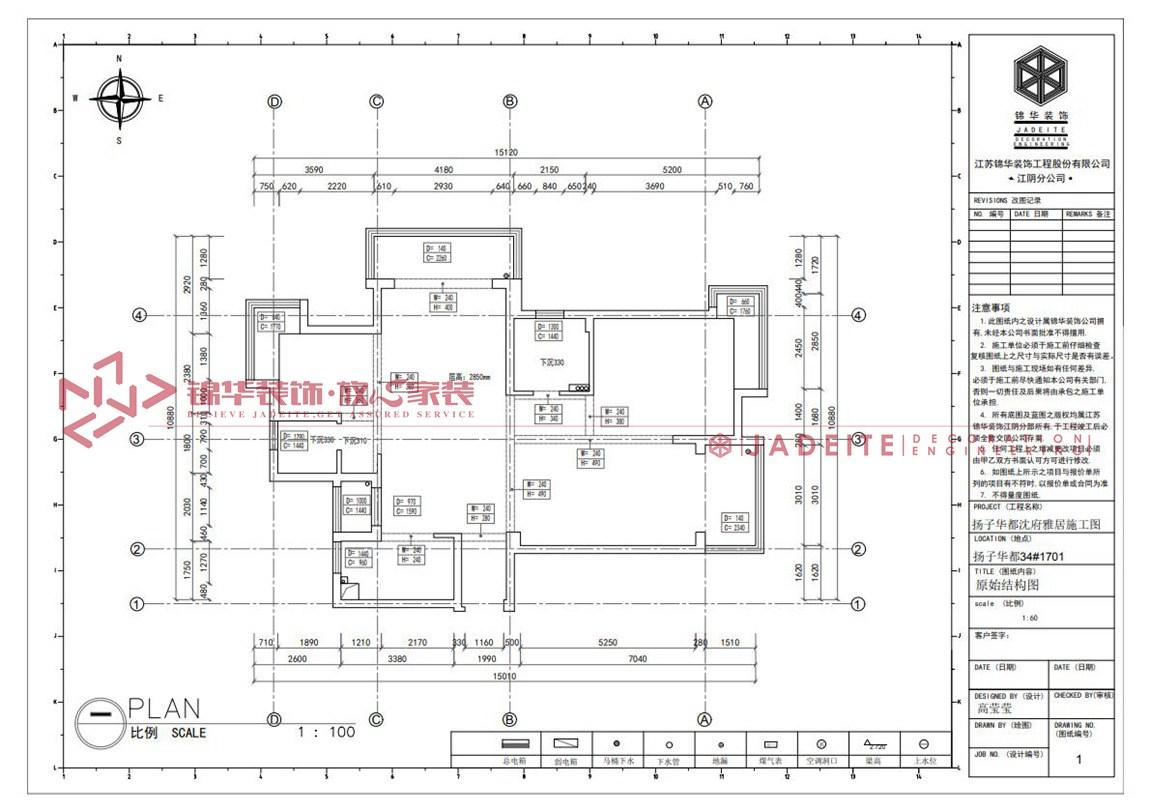 港式轻奢-扬子华都-三室两厅-140平-原始图-装修效果图