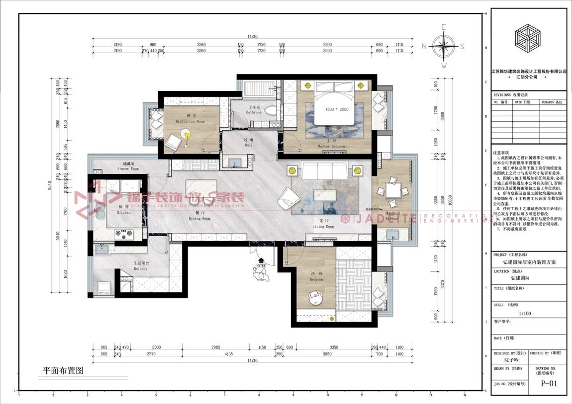 新中式风格-宏建国际-三室两厅-129平-装修实景效果图-户型图