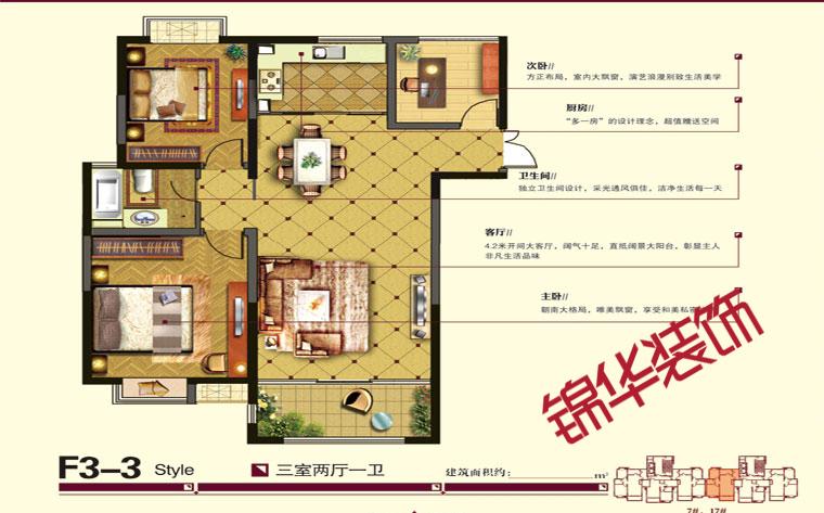 奥体国际花园-3室2厅1卫面积:约112M2