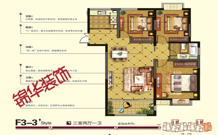奥体国际花园:3室2厅1卫面积:约112M2