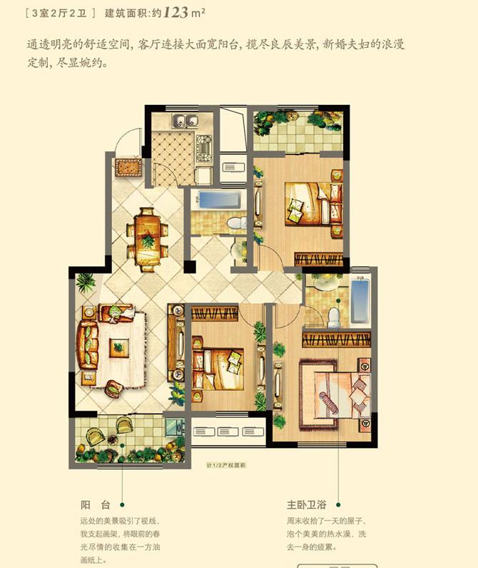 溧阳金峰新城123平平面方案装修效果图