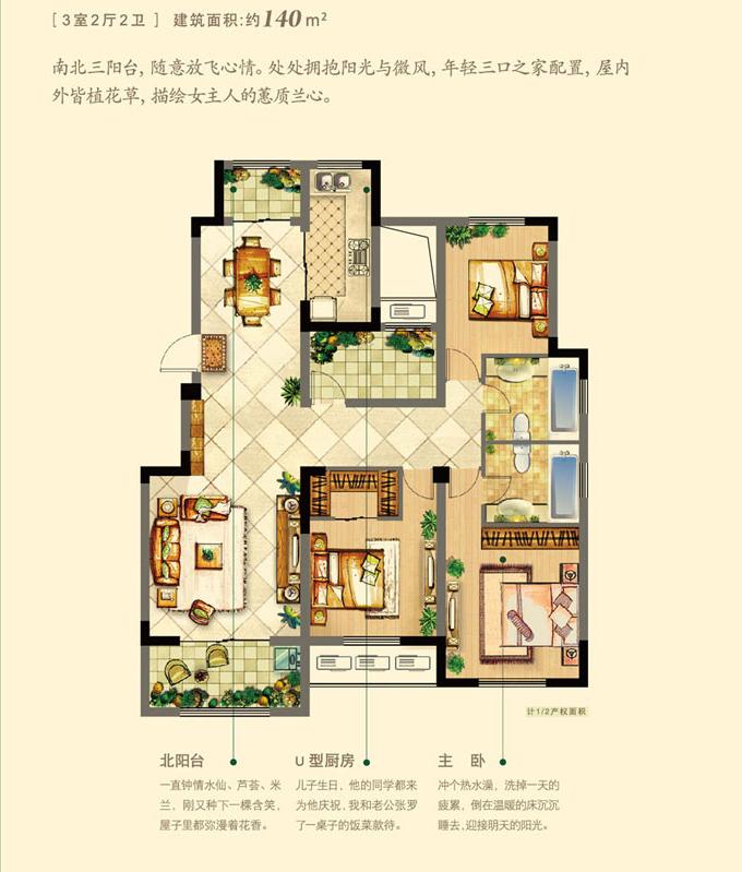 溧阳金峰新城140平平面方案装修效果图