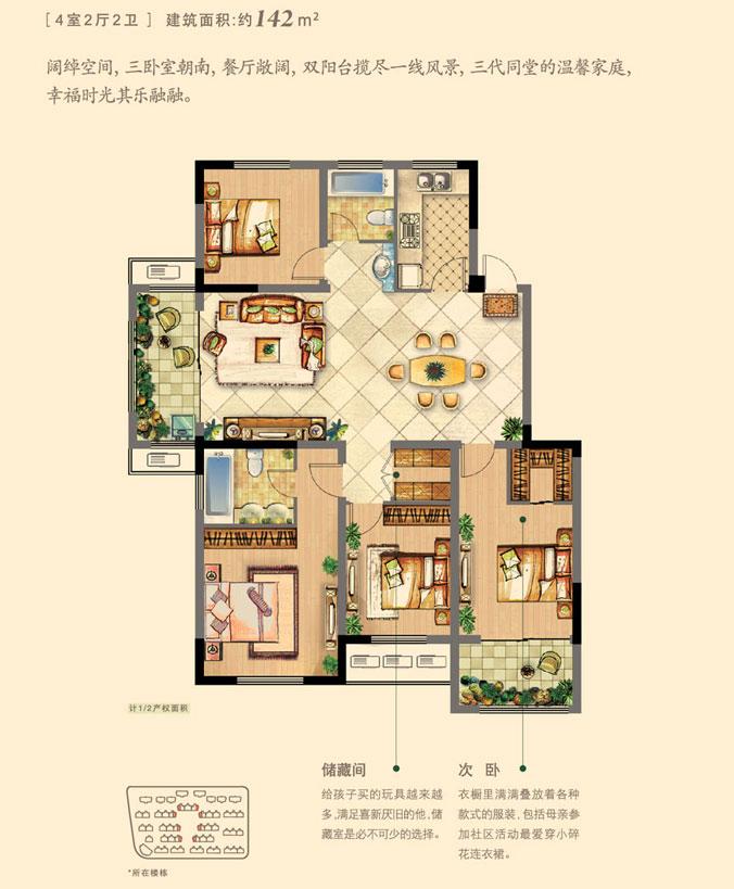 溧阳金峰新城142平平面方案装修效果图