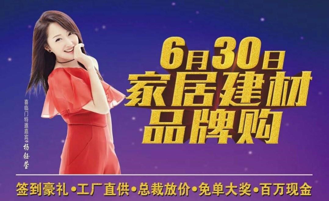 """630家居建材品牌购""""  width="""