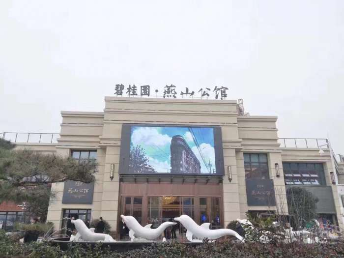 溧阳燕山公馆