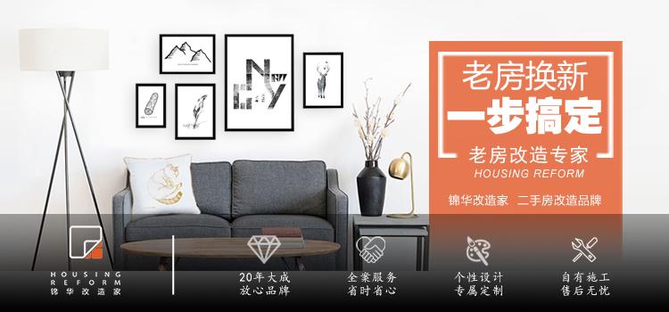 老房换新,一步搞定,锦华改造家,二手房改造品牌.
