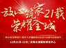 【放心筑家21载,荣耀全城】锦华装饰21周年庆正式开启!