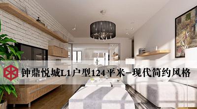 钟鼎悦城L1户型124平米-现代简约风格