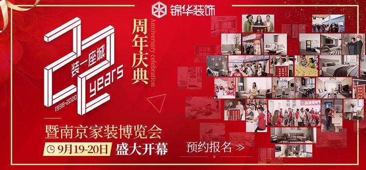锦华装饰22周年庆暨南京家装博览会