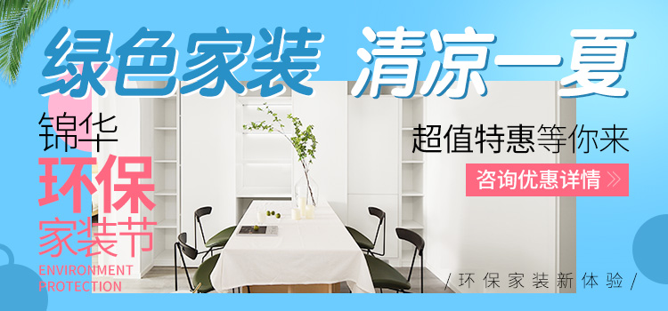 锦华环保家装节