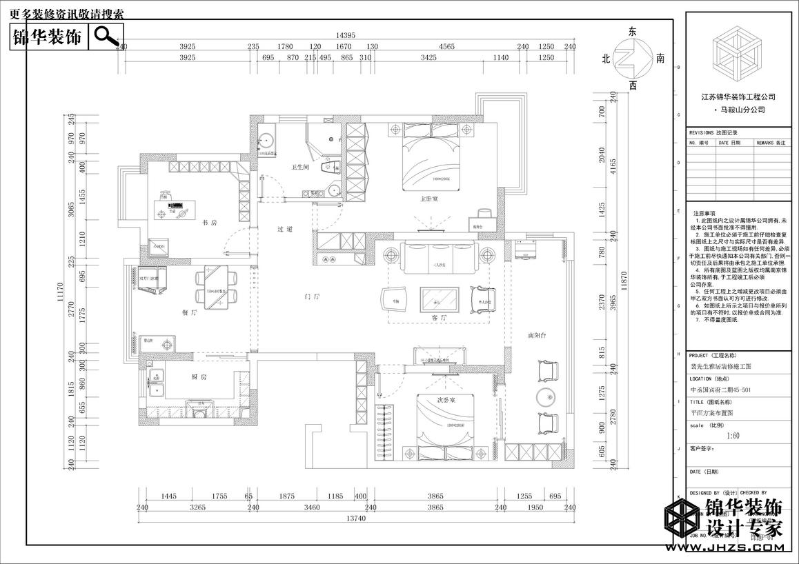 新中式-中丞国宾府-三室一厅-126㎡装修-三室一厅-新中式