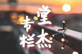 平 ▎堂杰专栏