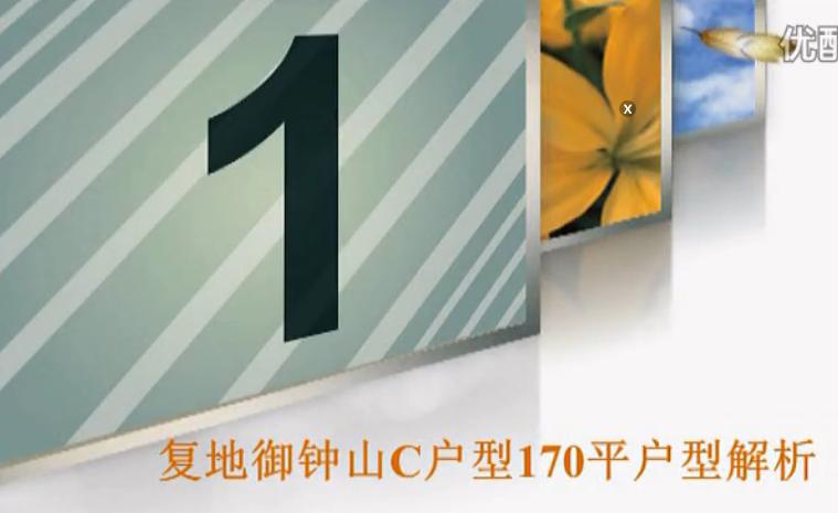 复地御钟山C11户型170平户型解析-李哲浩