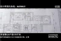 世茂君望墅G5户型175平视频户型解析