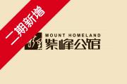 綠地紫峰公館