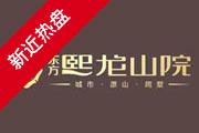 东方熙龙山院
