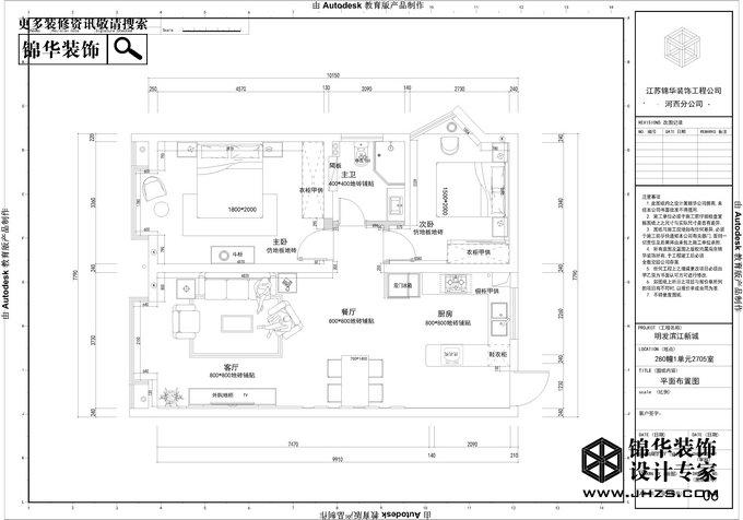宅心·本色-世茂滨江装修-三室两厅-现代简约