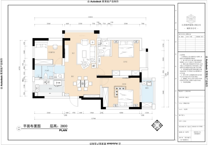 漫一点—鸿意星城装修-三室两厅-简欧
