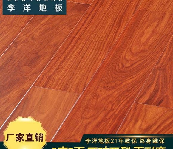 李洋地板 实木多层 亚花梨 柚木色