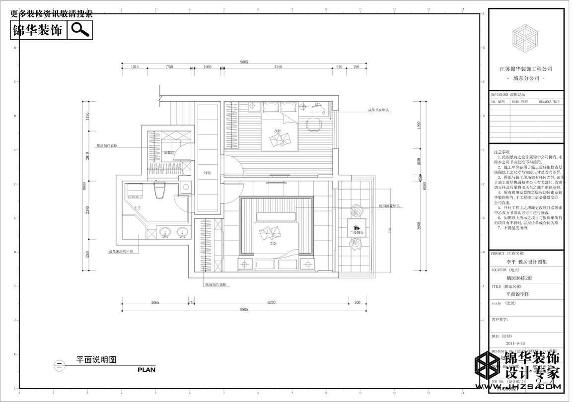 怡人空间-栖园装修-跃层复式-现代简约