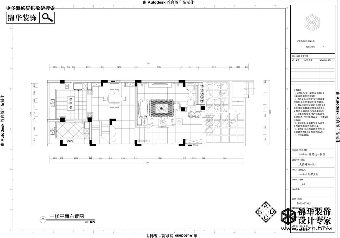 文博苑装修-大户型-欧式古典-南京锦华装饰设计公司