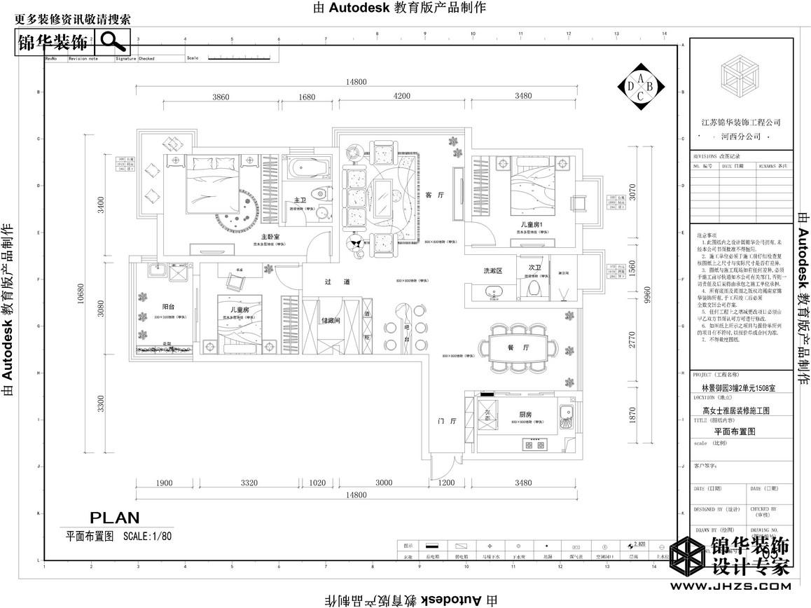 林景御园装修-三室两厅-新古典