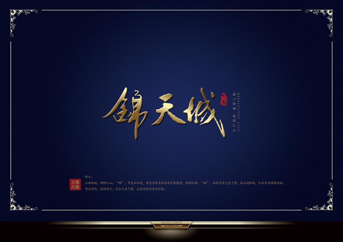 正荣润锦城