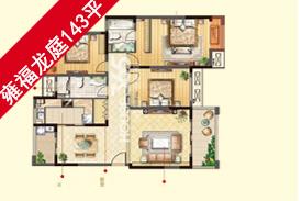 雍福龙庭143平米