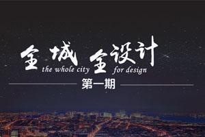 全城全设计<第一期>丨快来定制你的专属整装预案