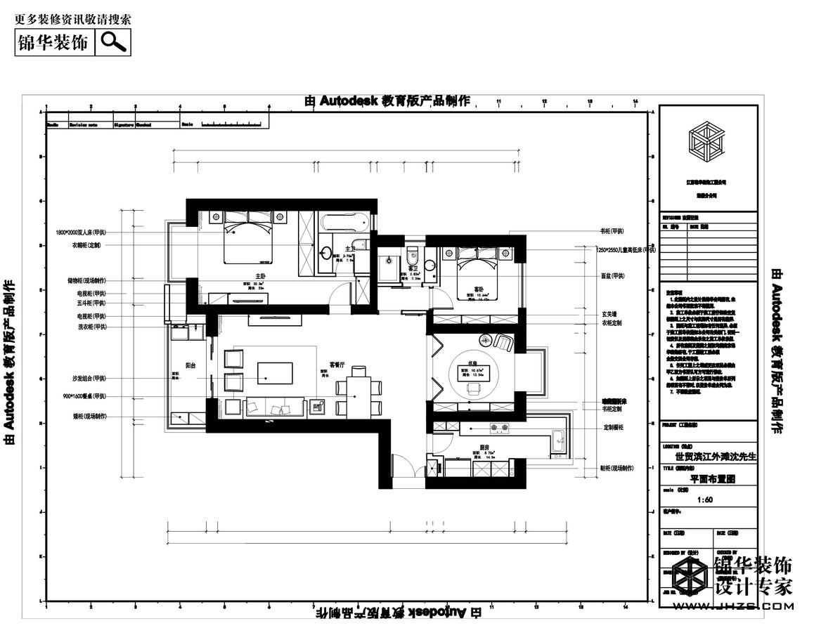 世茂外滩新城装修-三室两厅-简欧