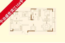中冶盛世滨江--锦绣江山104平米  现代简约