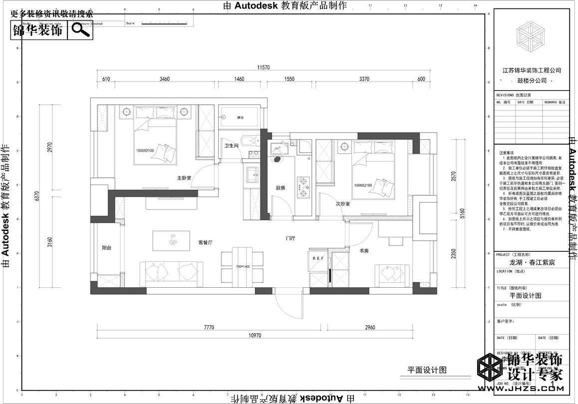 蓝色·心晴-龙湖·春江紫宸装修-三室两厅-简欧