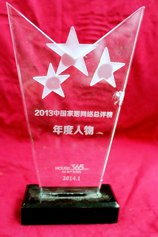 365网络总评年度人物奖