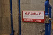 【水电】保护总闸工艺