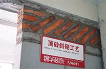 顶砖斜砌,墙体更密实、耐久
