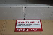 石膏板接缝V型槽防开裂工艺