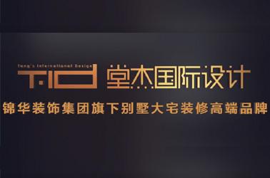 堂杰國際設計宣傳片