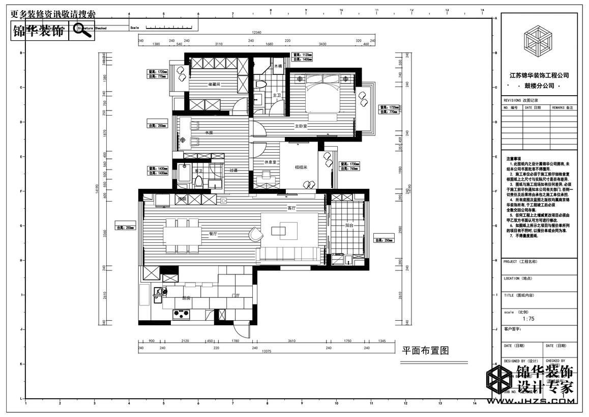 雅居乐滨江国际装修-两室一厅-现代简约