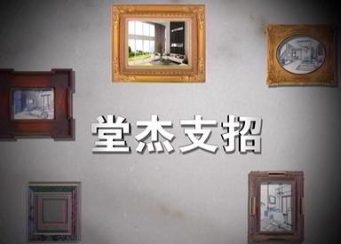 堂杰支招-世茂滨江新城(一)