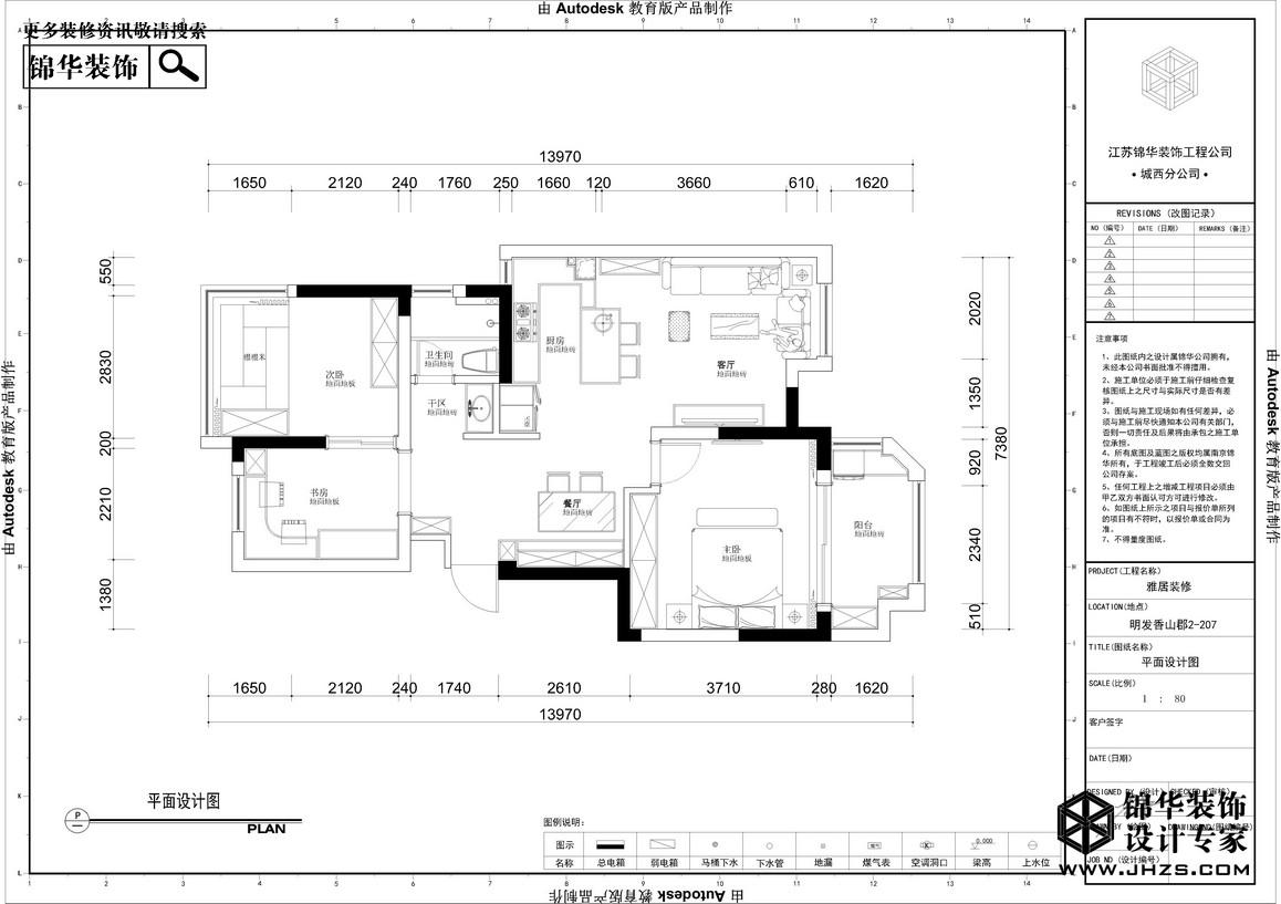 现代简约-明发香山郡-两室两厅-90平米装修-两室两厅-现代简约