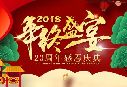 20周年庆典